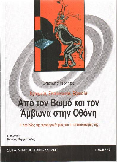 Βιβλίο εξωφ