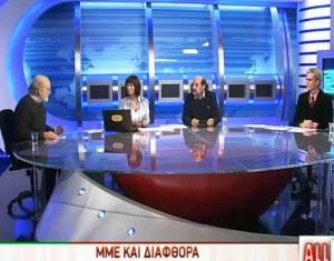 Εκπομπή ΕΡΤ3