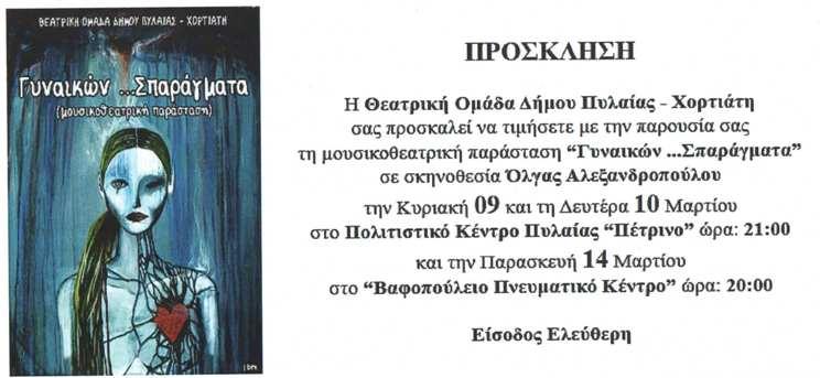 PARASTASEIS GYNAIKVN
