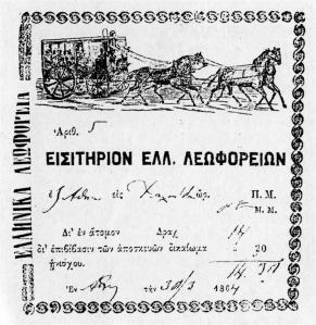 Εισιτήριο-ιππήλατου-λεωφορείου-το-1864