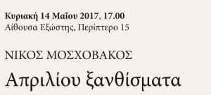 thessaloniki5δ
